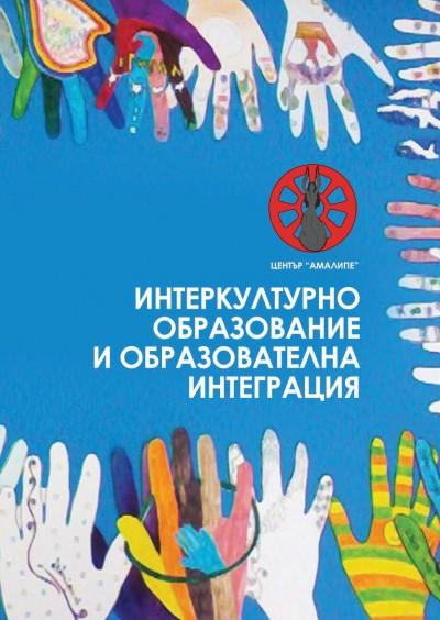 Интеркултурно образование и образователна интеграция picture