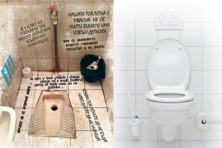 Училищните тоалетни picture