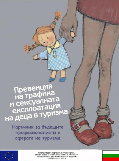 Превенция на трафика и сексуалната експлоатация на деца в туризма picture