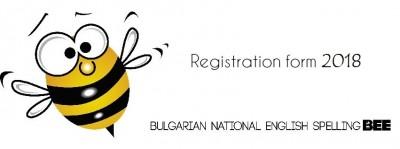 Регистрацията за Spelling Bee 2018 e вече отворена! picture