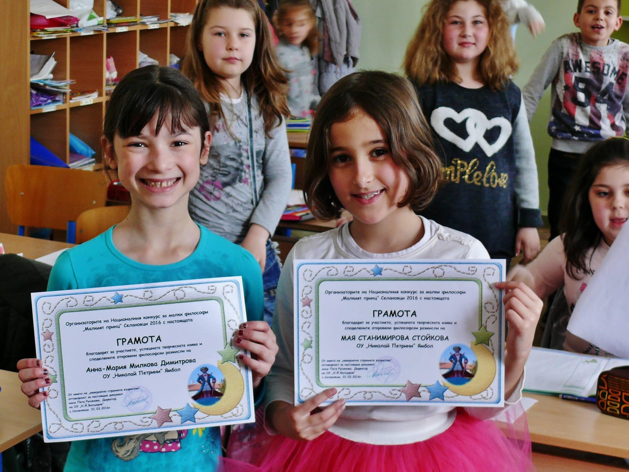 Национален конкурс и среща на малките философи Селановци 2016 picture